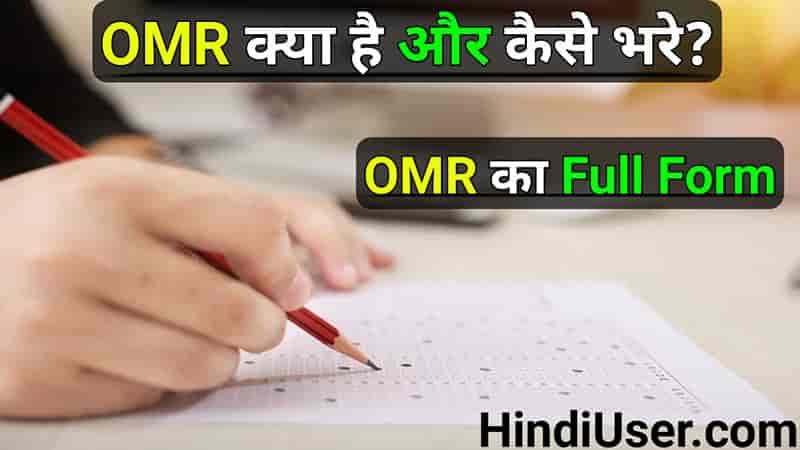OMR Ka Full Form