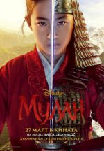 Mulan / Мулан (2020)