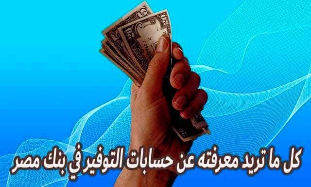 حساب توفير، حساب توفير بنك مصر، شروط فتح حساب توفير بنك مصر