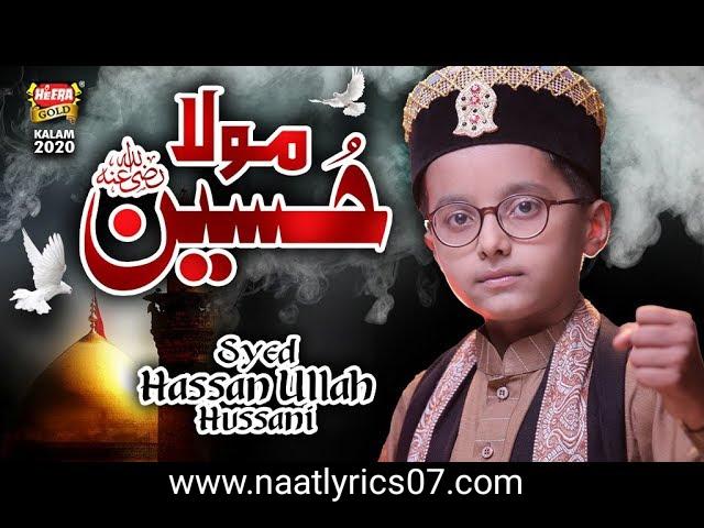 Tu Apni Soch Mera To Maula Hussain Hai - Syed Hussan Ullah Hussaini Lyrics