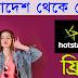 বাংলাদেশ থেকে Hotstar দেখুন আবার Download করুন। Bangla tutorial