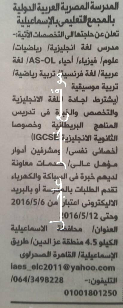 """اعلان وظائف المدرسة المصرية الدولية """" معلمين - اخصائيين - مشرفين """" وطريقة التقديم هنا"""