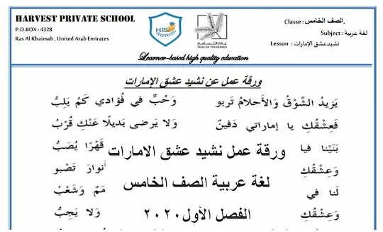 ورقة عمل نشيد عشق الامارات لغة عربية الصف الخامس الفصل الأول2020
