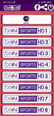 تحميل تطبيق Saroukh Tv apk لمشاهدة القنوات المشفرة للأندرويد مجانا