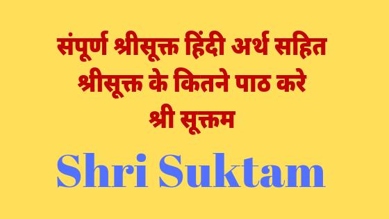 श्री सूक्त का पाठ कैसे करे ?  सूक्त हिंदी अनुवाद सहित | Shri Suktam with hindi meaning |