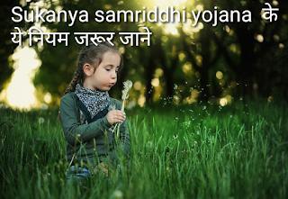 Sukanya samriddhi yojana details