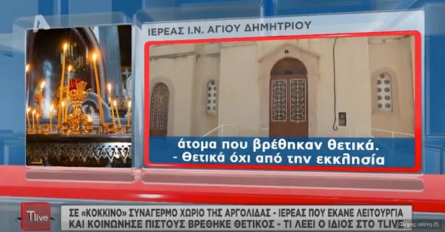 Ανυφί Αργολίδας: Διαψεύδει τα όσα διαδίδονται τις τελευταίες ημέρες ο ιερέας που νόσησε από κορωνοϊό (βίντεο)