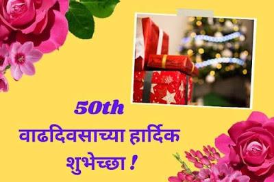 50th birthday wishes in marathi