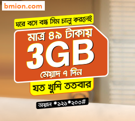 Banglalink-Bondho-SIM-offer-2020-Free-facebook-3GB-49Tk-Extra-Validity-Offers-Recharge-39Tk-or-59Tk-&-Enjoy-Special-Callrate