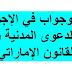 سؤال وجواب في الإجراءات في الدعوى المدنية وفق القانون الإماراتي