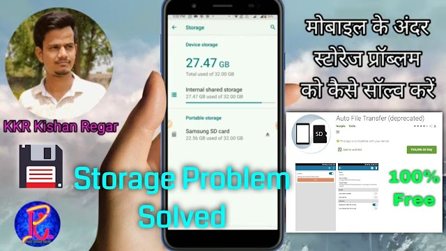 How to solve Storage Problem in Android devices