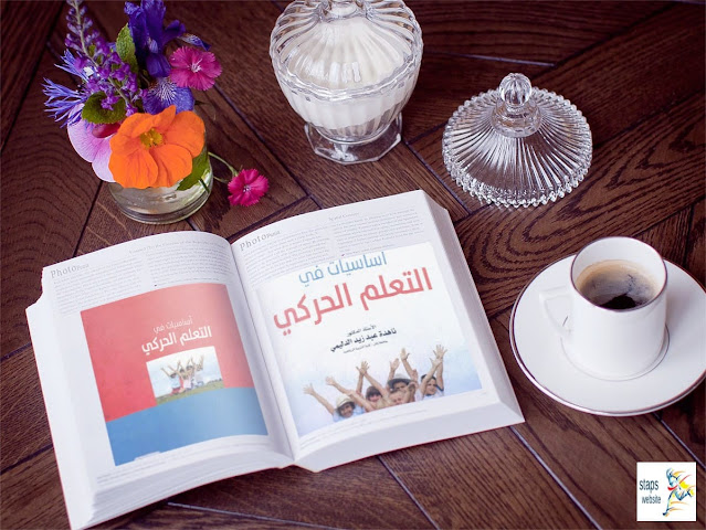 كتاب أساسيات التعلم learning الحركي PDF
