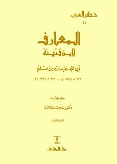 تحميل كتاب المعارف لابن قتيبة الدينوري pdf