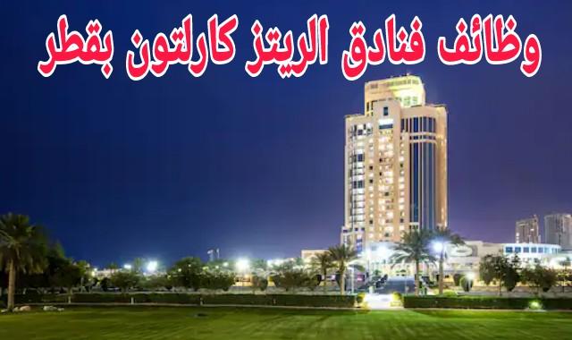 فنادق الريتز كارلتون بقطر تعلن عن وظائف شاغرة لعدد من التخصصات