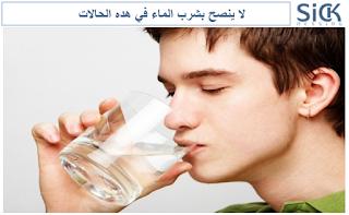 لا ينصح بشرب الماء في هده الحالات