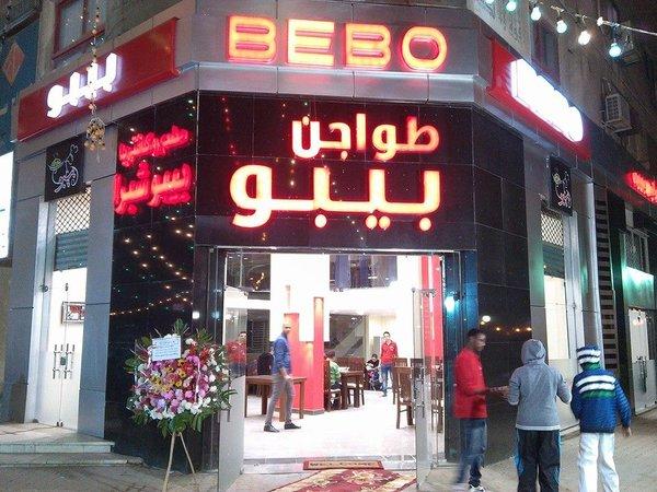 منيو ورقم توصيل وفروع وأسعار وجبات مطعم بيبو 2021
