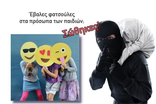 Φατσούλες σε πρόσωπα παιδιών και κλέφτες στο σπίτι μας