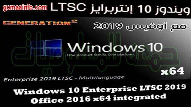 تحميل ويندوز 10 إنتربرايز LTSC وأوفيس 2019 | بتحديثات مارس 2020