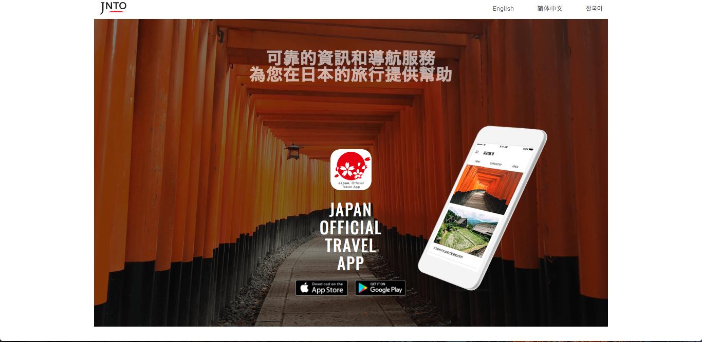 最新日本官方旅遊 App:免費 WiFi、置物櫃、 JR Pass 懶人包