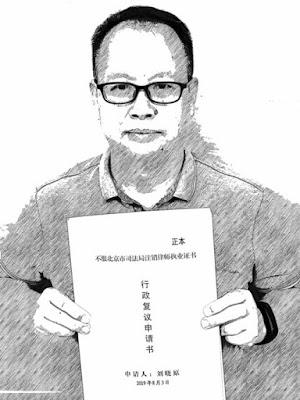 刘晓原律师:不服北京司法局注销执业证书 向司法部申请行政复议