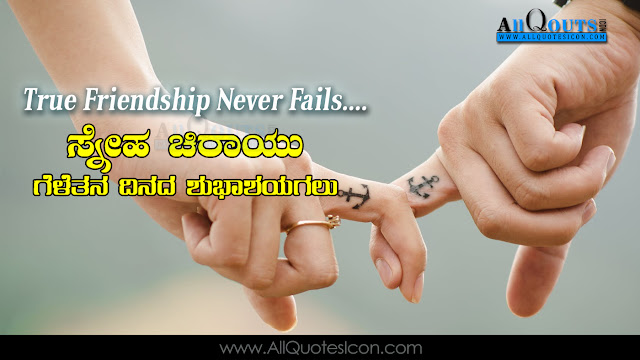 Kannada-Friendship-Day-Images-and-Nice-Kannada-Friendship-Day-Life-Quotations-with-Nice-Pictures-Awesome-Kannada-Quotes-Motivational-Messages