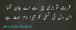 Awesome Shayari images, Mohabbat Shayari images, sad Shayari images
