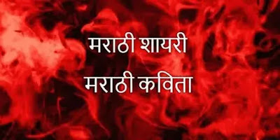 Marathi love Shayari Love Status In Marathi For Lovers