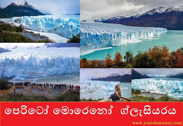 පෙරිටෝ මොරෙනෝ ග්ලැසියරය (Perito Moreno Glacier)