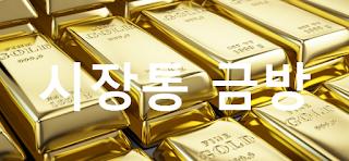시장통 금방 (金房) : 금 (99.99% 24K 순금 純金 황금 黃金 골드 Gold) 은 (銀 실버 Silver) 백금 (白金 플라티늄 Platinum)