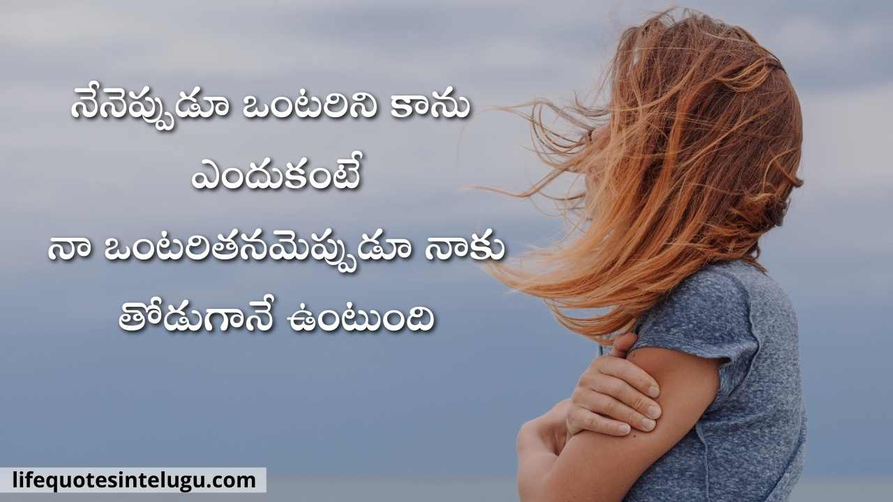 Lonely Quotes In Telugu Alone Quotes