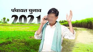 हैलो, हां भैया! चुनाव लड़त हई, आपके आशीर्वाद चाही, आवा गांव | #NayaSaberaNetwork