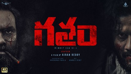 gatham-2020-telugu-movie-cast-crew