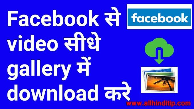 Facebook Se Video Download Kaise Kare? - Facebook Se Videos Download Karne Ka Tarika