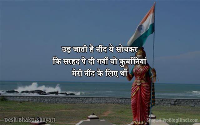 bhagat singh desh bhakti shayari