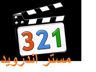 تحميل برنامج k-lite codec pack لتشغيل جميع صيغ الفيديو والصوت برابط مباشر  اخر اصدار 2020