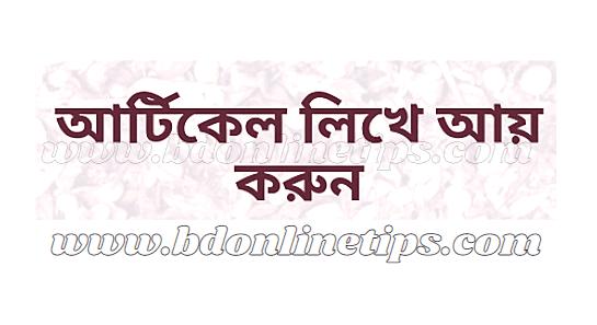 বাংলা আর্টিকেল লিখে টাকা আয়