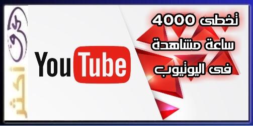 طريقة الحصول علي مشاهدات ومشتركين youtube مجانا