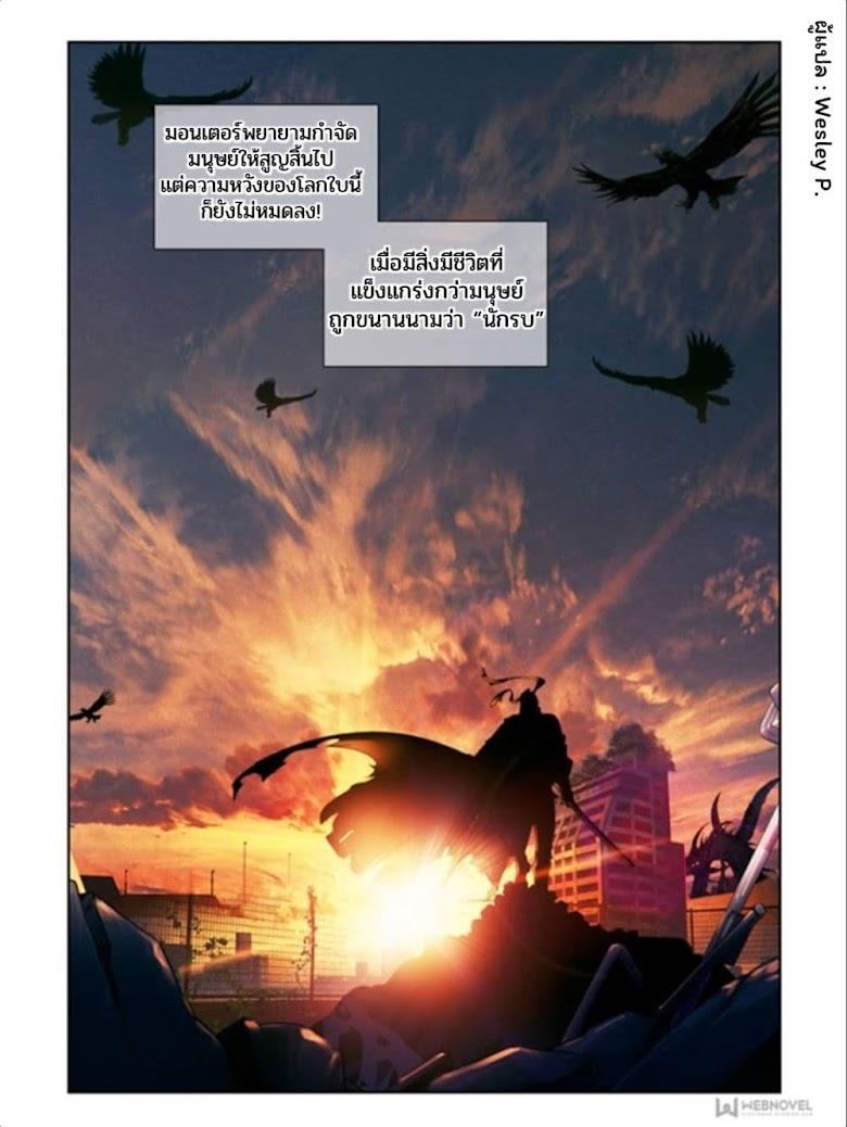 Swallowed Star - หน้า 3