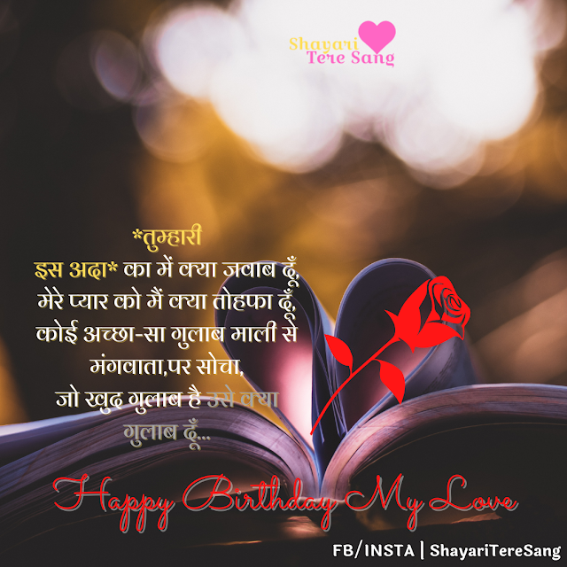 Birthday Shayari For Love
