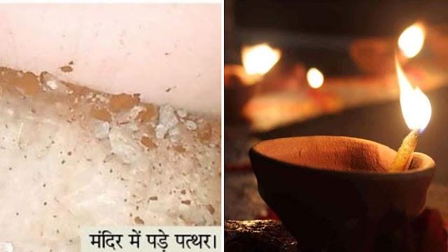 प्रधानमंत्री के आह्वान पर मंदिर में दीपक जलाने के दौरान मुस्लिम पडोसी ने की पत्थरबाजी ,
