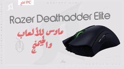 ماوس الالعاب Razer Deathadder Elite :