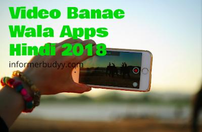video Banane Wala Apps - video banane ka software 2018 Computer ke liye