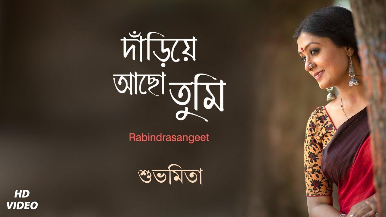 Dariye Acho Tumi Amar Lyrics ( দাঁড়িয়ে আছ তুমি আমার ) - Rabindra Sangeet