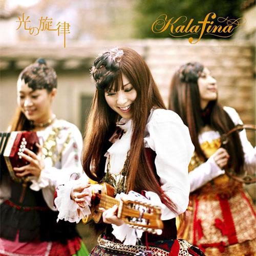 Kalafina - Hikari no Senritsu