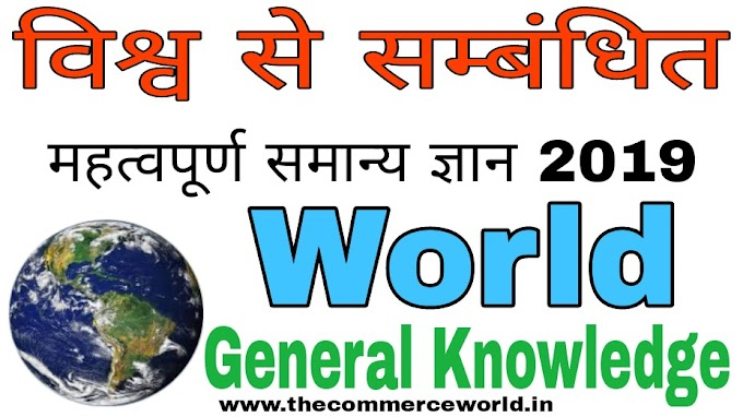 World Related Important General Knowledge In Hindi- Free Download Pdf
