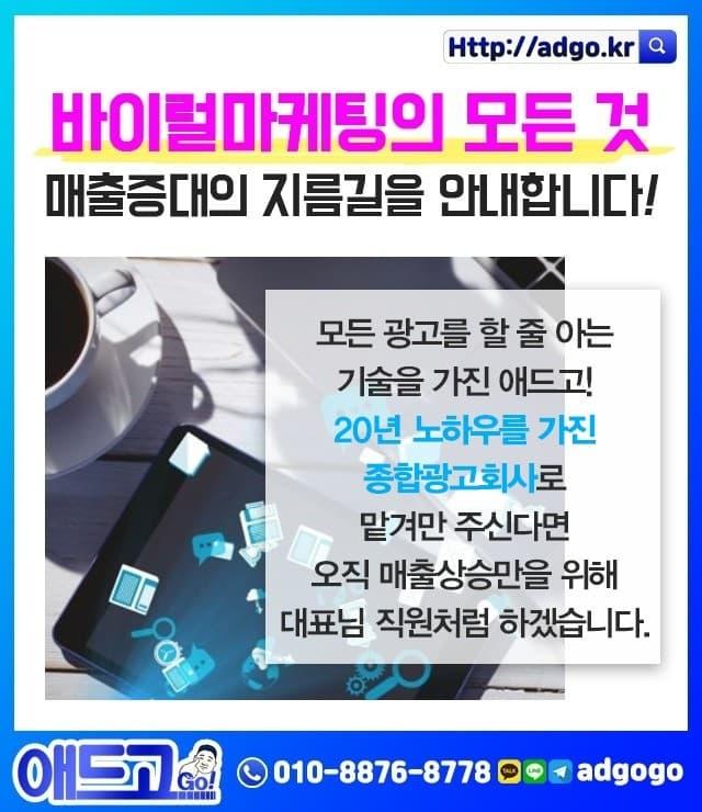 서빙고동마케팅대행사
