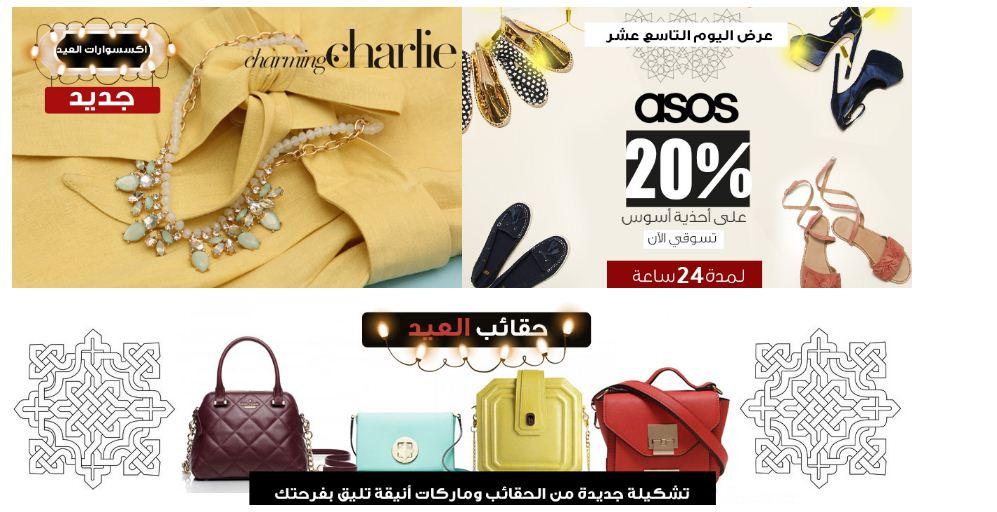 7e429c88b موقع فانيلا السعودي لشراء الموضة والأزياء في السعودية والخليج - موقع عرب  شوبينج