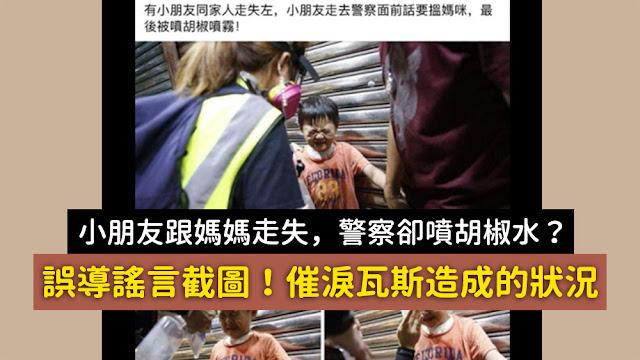 小朋友跟媽媽走失了 防暴警察 結果警察對他噴胡椒水 謠言 照片