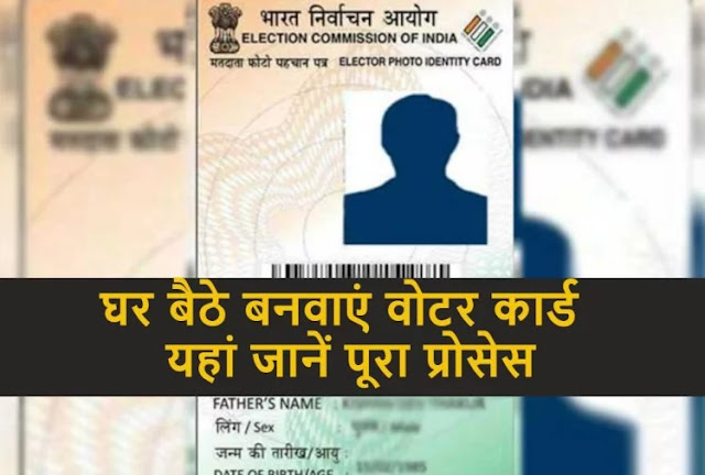 Voter id, voter id card, voter registration, voter card apply, voter card app, voter card apply online, voter card apply form, voter card apply online form 6, voter card helpline apps, voter helpline app, how to apply for voter id card, how to apply voter card, how to apply voter id form 6, how to apply voter id card online in delhi, how to make voter id card, how to make voter card online, how to voter card apply online, tech tips, tech tips and tricks, voter card, वोटर कार्ड बनाने की विधि, वोटर कार्ड बनाने का तरीका, वोटर कार्ड अप्लाई, नई वोटर कार्ड अप्लाई ऑनलाइन, Tip of the Day Photos, Latest Tip of the Day Photographs, Tip of the Day Images, Latest Tip of the Day photos,Voter Card Apply