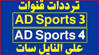 تردد قناة أبو ظبي الرياضية علي النايل سات